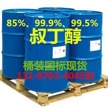 齐鲁石化叔丁醇生产厂家国标叔丁醇多少钱一吨工业级85%、99.9%、99.5%叔丁醇价格图片