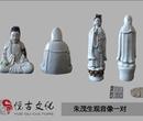 成都悦古文化观音像北京拍卖出手图片