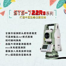 玉林三鼎全站儀STS-722R8L/三鼎全站儀圖片