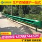 厂家直供会泽乡村公路护栏防撞波形护栏图片