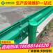 德宏公路护栏板定制波形护栏板喷塑托架连接