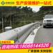 临沧波形护栏供应高速公路护栏板批发