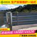 德宏乡村公路护栏波形梁护栏道路双波围栏的定制世腾供应