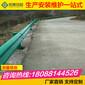 罗平喷塑乡村护栏绿色波形护栏板厂家供应图片