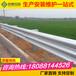楚雄特供波形护栏板热镀锌高速公路护栏量大优惠