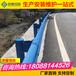 预埋式波形护栏板安装玉溪高速公路护栏防撞性能好