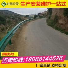 开阳县农村安防护栏生命工程波形护栏板专业定制
