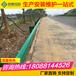 批發畢節鄉村公路護欄定制波形護欄板量大從優