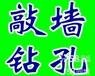 杭州專業打孔,墻面地面打孔,樓板打孔,工程鉆孔,開窗開門洞