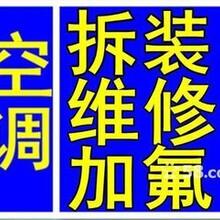 杭州空调维修/空调加氟/拆装/空调清洗