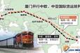厦门-欧洲德国,波兰,杜伊斯堡国际铁路集装箱运输