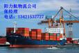 海口到福建晋州海运公司,海运费多少钱?