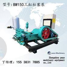 四川遂寧頂管注漿機BW150三缸泵排除堵塞圖片