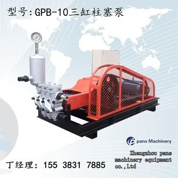 四川遂宁50柱塞高压泵GPB-90E注浆泵构造与原理