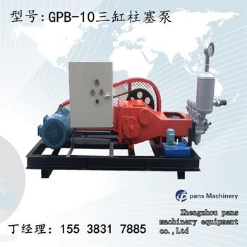 辽宁辽阳大压力高压泵GPB-90E注浆泵注意事项