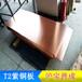 tu2红铜板中山红铜板紫铜板生产厂家热销