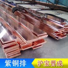 紫銅排生產商/異形紫銅排批發定制圖片