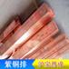 佛山紫銅排供應/t1紫銅排廠家直銷
