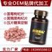 黑枸杞压片糖果定制ODM生产服务