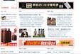 凤凰网上的红酒广告是咋做的?
