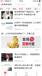 高仿手表怎么在凤凰app上做推广