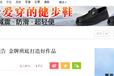 皮鞋在凤凰网上怎么做推广的?