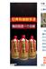 手机凤凰上的茅台酒是怎么做广告的?