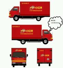 小红侠创新国际货运行业新风气精益化的管理