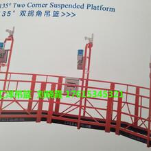 建筑设备汇洋热镀锌建筑电动吊篮专业生产各种异形吊篮批发