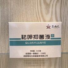 尊尚元专业修脚加盟招商(祛呷抑菌液)