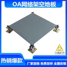 无∮边防静电地板,西安众鑫防静电地☆板厂家,机房也叫有边防静电地板图片