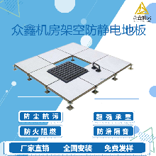 西安全鋼架空防靜電地板廠家生產,靜電地板哪家便宜,防靜電地板圖片