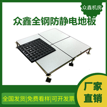 眾鑫機房防靜電地板廠家,西安陶瓷防靜電地板的秘訣,防靜電地板圖片
