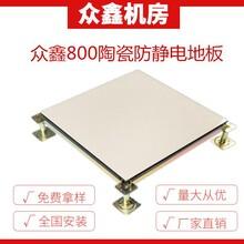 全鋼陶瓷防靜電地板圖片,眾鑫機房防靜電地板廠家價格圖片