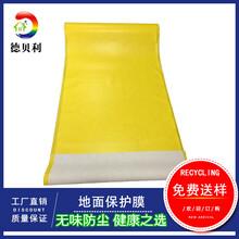 东莞德贝利装修地面、瓷砖、地板保护膜PVC保护膜可加棉