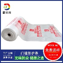 东莞厂家直销免费定制印刷装修装饰地面保护膜pvc可加棉