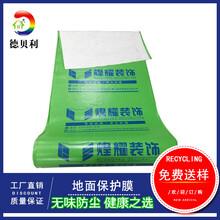 德贝利厂家定制印刷耐磨耐用防尘易清理地板保护膜