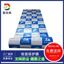 东莞德贝利瓷砖保护膜厂家定制印刷防尘耐磨地板保护膜