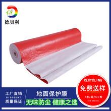 东莞德贝利厂家定制印刷耐磨耐用防水易清理地板保护膜