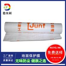 东莞德贝利厂家定制印刷防水防尘耐磨耐用PVC地面保护膜可加针织棉