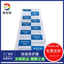东莞德贝利装修地面保护膜厂家地面专用保护膜可加针织棉