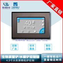 生物質取暖水暖爐大彩屏智能控制器一鍵啟動圖片