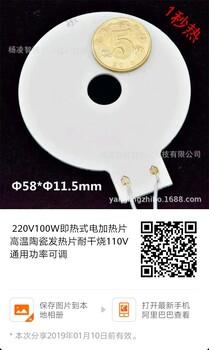 220v陶瓷加热片即热式电热水壶发热片功率可调