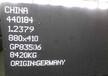 葛利兹冷作模具钢1.2379