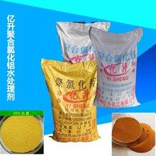 郑州亿升化工有限公司长年生产销售高效水处理絮凝剂聚合氯化铝