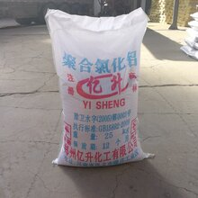 亿升聚合氯化铝您优质的水处理絮凝剂供应商