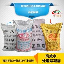 聚合氯化铝24含量聚合氯化铝厂家直销聚合氯化铝pac水处理絮凝剂