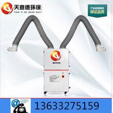 移动式焊烟烟尘净化器单臂双臂烟尘除尘器吸尘器天意德