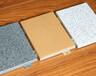 吉林热销木纹铝单板规格齐全