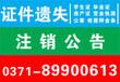 登报遗失声明多少钱---河南报纸登报办理点